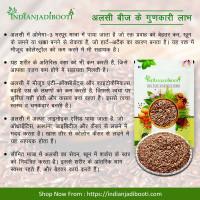 benefits of alsi beej