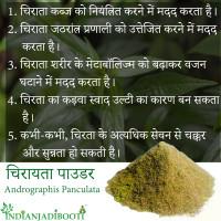 Benefits of Chiraita Asli Powder